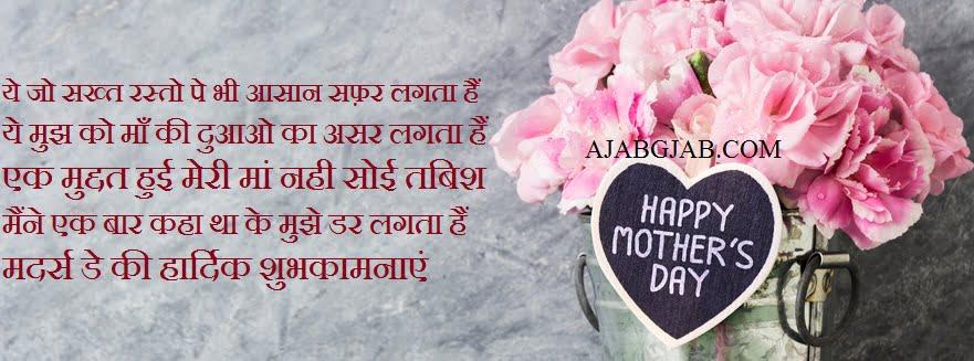 Mothers Day Shayari For WhatsApp
