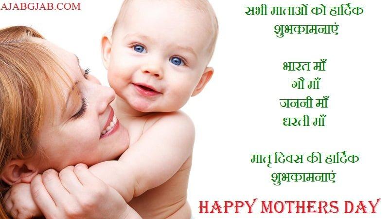 Mothers DayShayari GreetingsFor WhatsApp