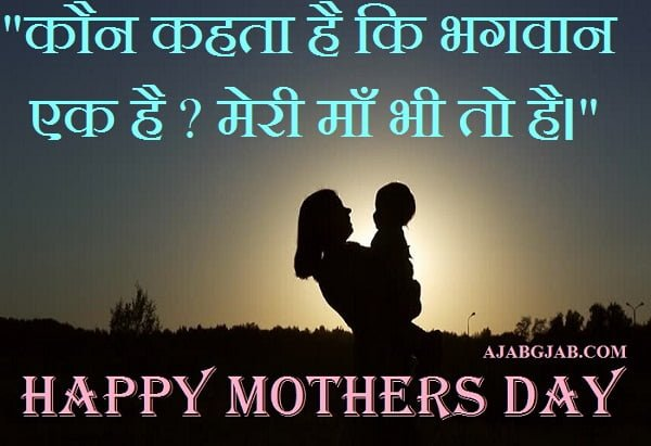 Mothers Day Shayari Photos