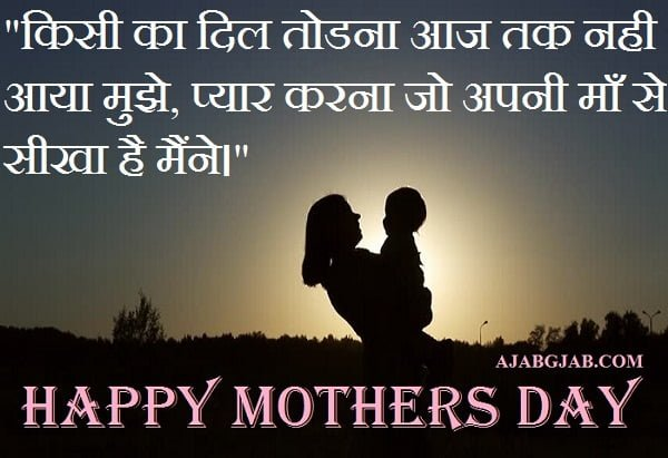 Mothers Day Shayari Photos 2019