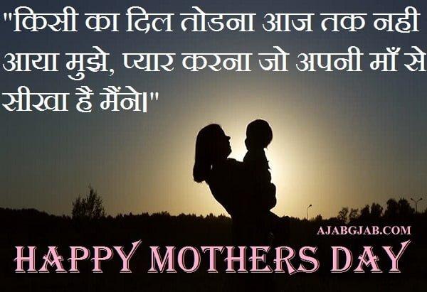 Mothers DayShayari Photos2019