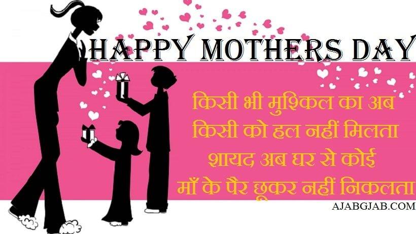Mothers DayShayari Pictures2019