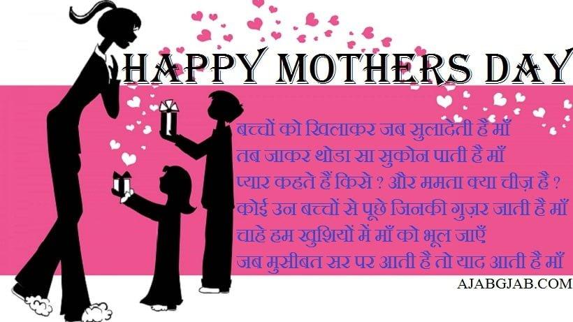 Mothers DayShayari PicturesFor WhatsApp