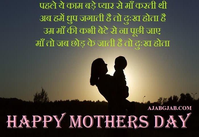 Mothers DayShayari Wallpaper2019