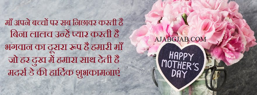 Mothers Day Shayari Wallpaper