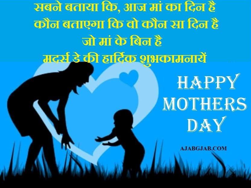 New Mothers DayShayari Pictures