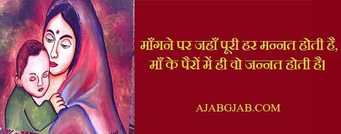 One Line Quotes On Maa In Hindi
