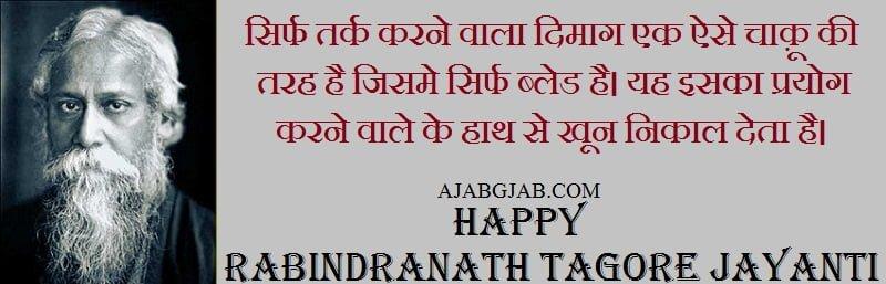Rabindra Jayanti Messages In Hindi