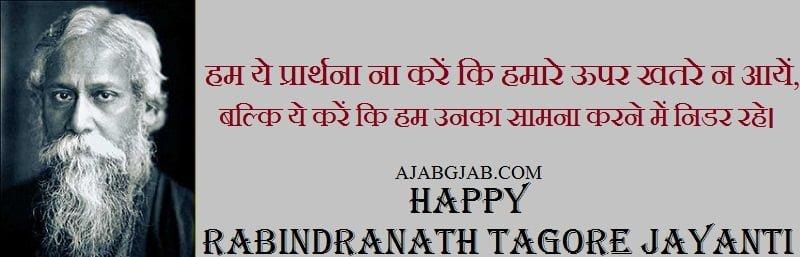 Rabindra Jayanti SMS In Hindi