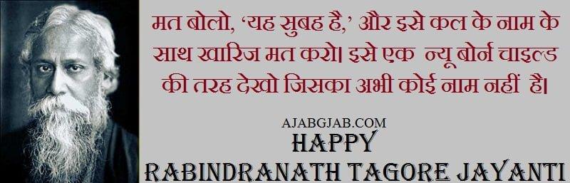 Rabindra Jayanti Wishes In Hindi
