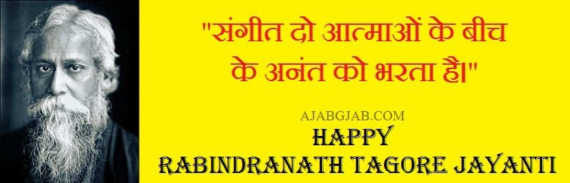 Rabindranath Tagore Jayanti Quotes In Hindi