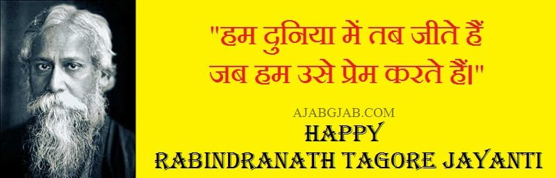 Rabindranath Tagore Jayanti Slogans In Hindi