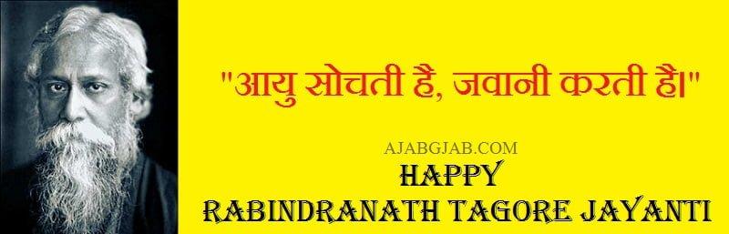 Rabindranath Tagore Jayanti Status In Hindi