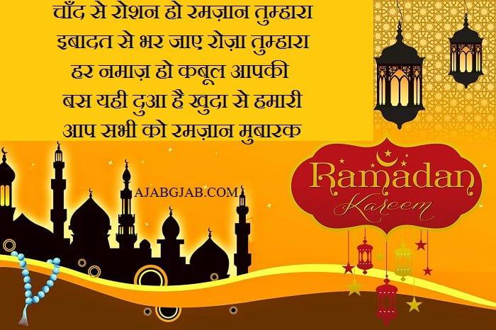Ramadan Mubarak Shayari Pics