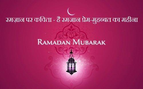 Ramadan Poems In Hindi