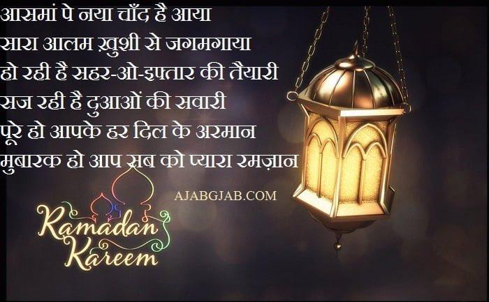 Ramadan Shayari 2019