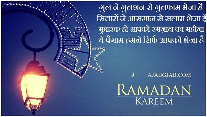Ramadan Status In Hindi