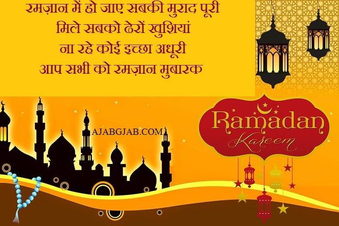 Ramzan Mubarak Shayari Images