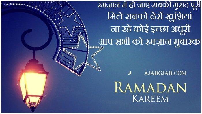 Ramzan Status In Hindi