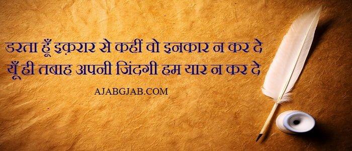 Tabah Shayari In Hindi