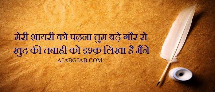 Tabahi Facebook Shayari