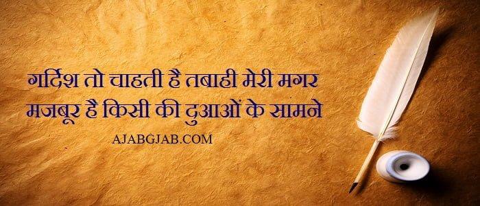 Tabahi Quotes IN Hindi