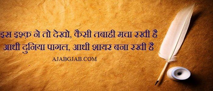 Tabahi WhatsApp Shayari