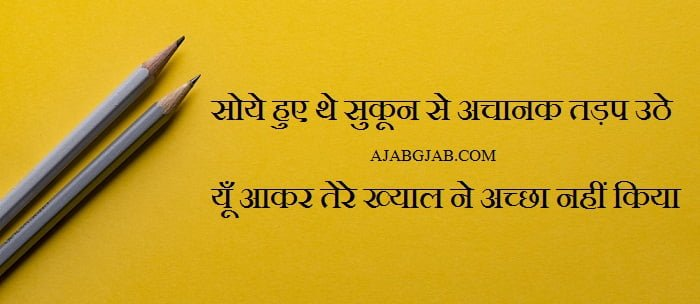 Tadap Shayari In Hindi