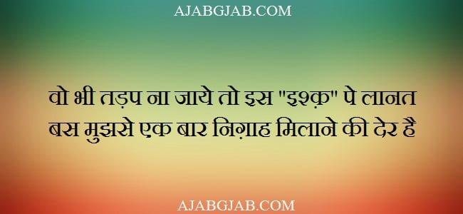 Tadap Status In Hindi