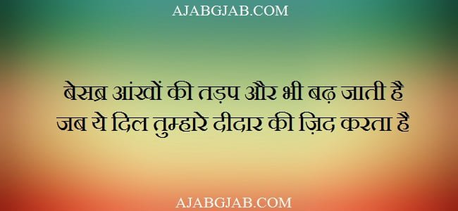 Tadapna Status In Hindi