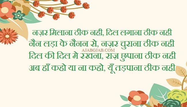 Tadpana Shayari In Hindi