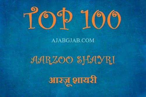 Top 100 Aarzoo Shayari