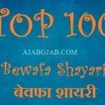 Top 100 Bewafa Shayari
