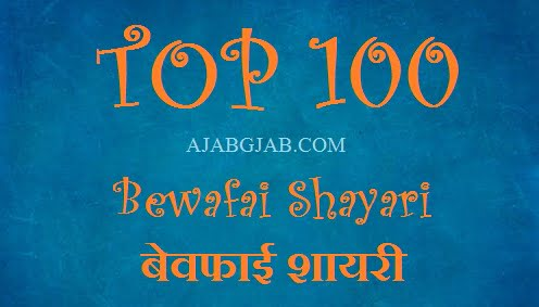 Top 100 Bewafai Shayari