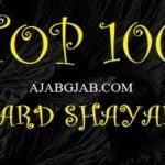 Top 100 Dard Shayari