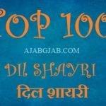 Top 100 Dil Shayari