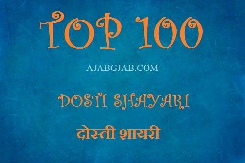Top 100 Dosti Shayari