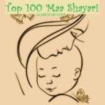 Top 100 Maa Shayari