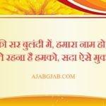 2 Line Desh Bhakti Shayari