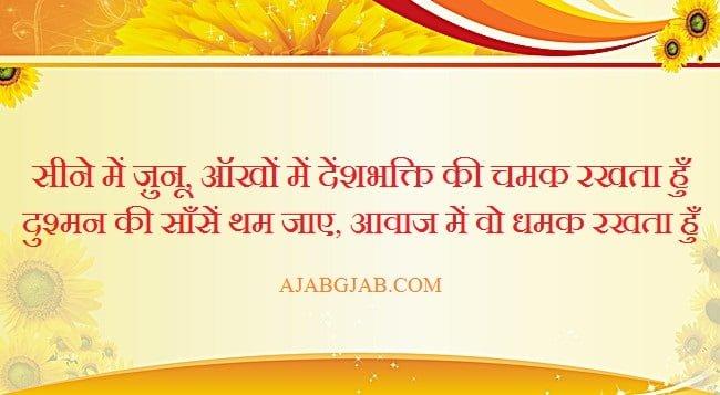 2 Line Desh Bhakti Shayari For Facebook