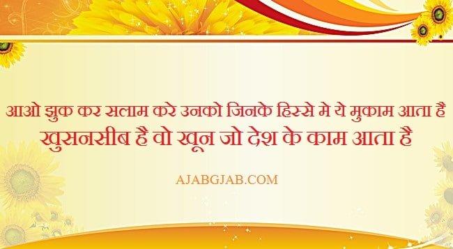 2 Line Desh Bhakti Shayari For WhatsApp