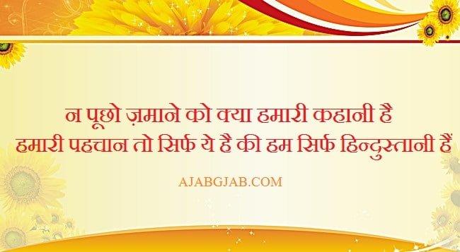 2 Line Desh Bhakti Shayari Images