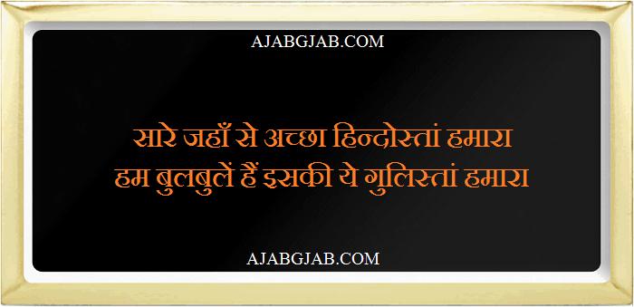 2 Line Hindustan Shayari