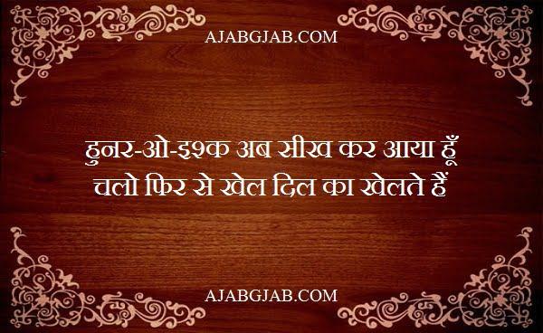 2 Line Ishq Shayari