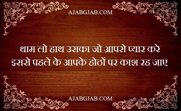 2 Line Kaash Shayari