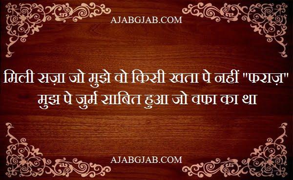 2 Line Khata Shayari