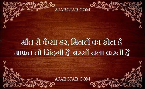 2 Line Maut Shayari