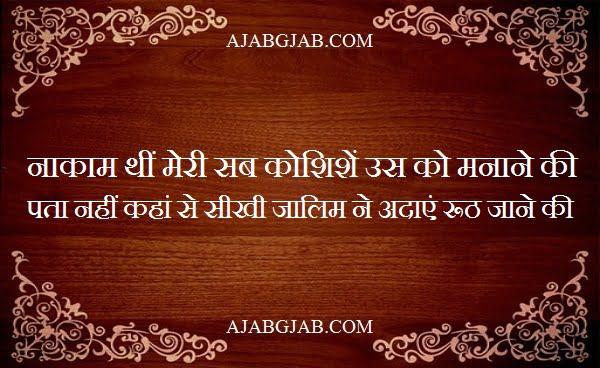 2 Line Roothna Manana Shayari