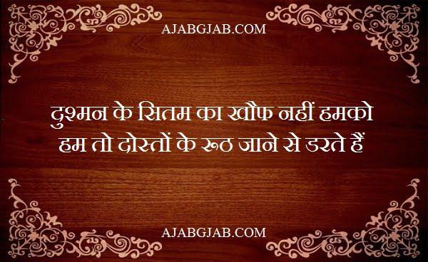 2 Line Roothna Shayari
