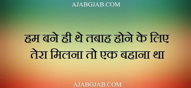 2 Line Tabah Status In Hindi